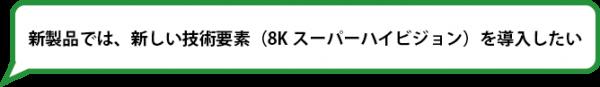 新製品では新しい技術要素(8Kスーパー相ビジョン)を導入したい