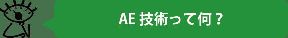 AE技術って何?