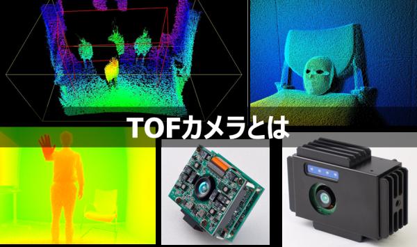 TOFカメラとは?~TOFカメラを使ってできること~