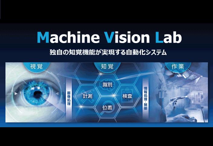 ロボットシステム開発