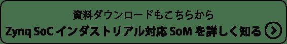 Zync SoCインダストリアル対応SoMを詳しく知る