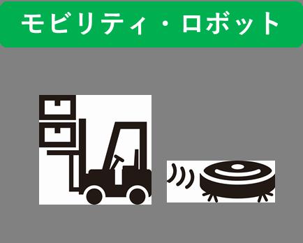 モビリティ・ロボット