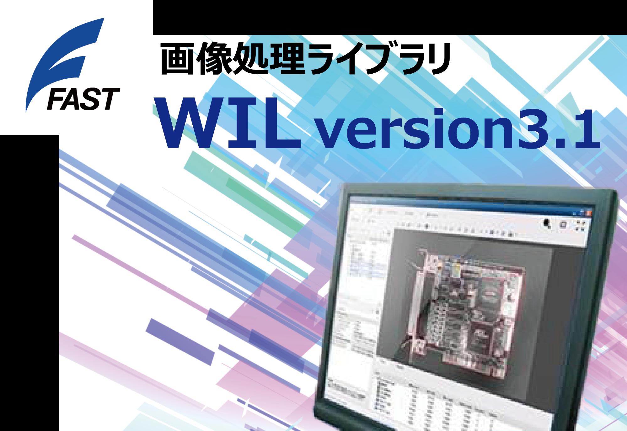 画像処理ライブラリ WIL version3.1