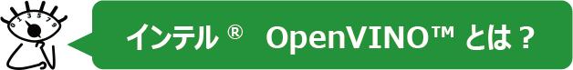 インテル® OpenVINO™ とは?